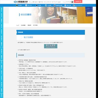 大阪産業大学のデジタルアーカイブ