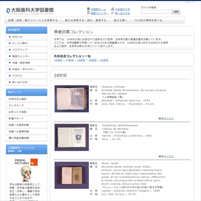 大阪歯科大学のデジタルアーカイブ