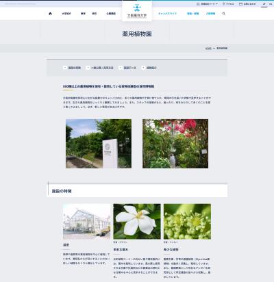 大阪薬科大学のデジタルアーカイブ