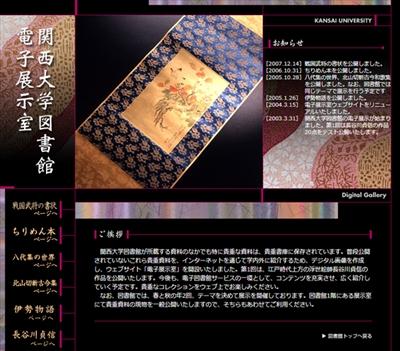 関西大学のデジタルアーカイブ