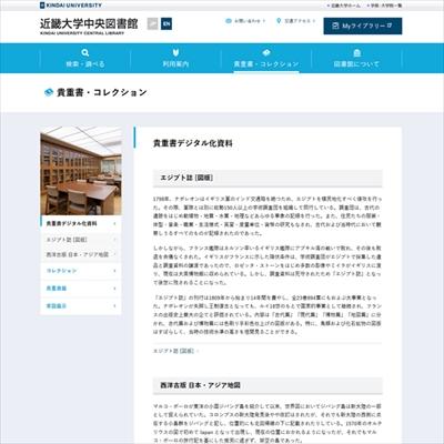 近畿大学のデジタルアーカイブ