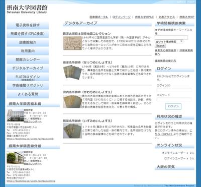 摂南大学のデジタルアーカイブ