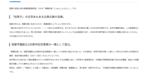 相愛大学のデジタルアーカイブ