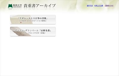 阪南大学のデジタルアーカイブ
