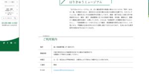 森ノ宮医療大学のデジタルアーカイブ