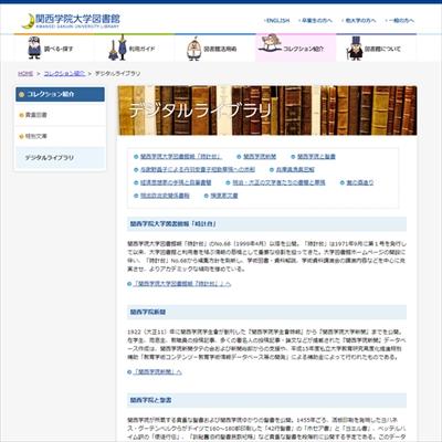 関西学院大学のデジタルアーカイブ