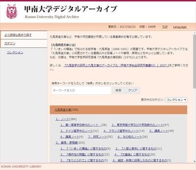 甲南大学のデジタルアーカイブ