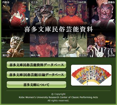神戸女子大学のデジタルアーカイブ