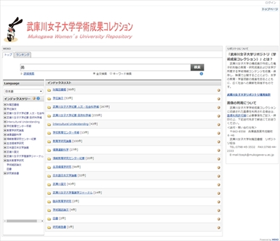 武庫川女子大学のデジタルアーカイブ