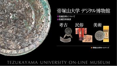 帝塚山大学のデジタルアーカイブ