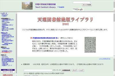 天理大学のデジタルアーカイブ