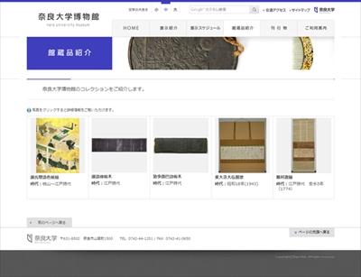 奈良大学のデジタルアーカイブ