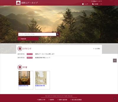 高野山大学のデジタルアーカイブ