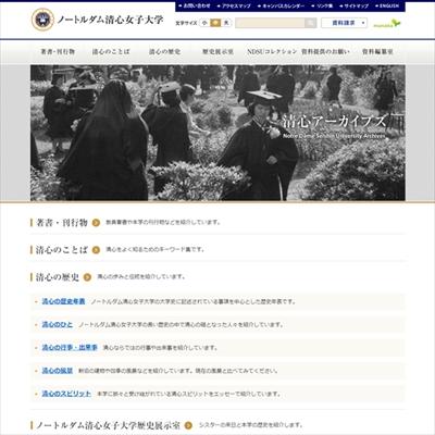 ノートルダム清心女子大学のデジタルアーカイブ