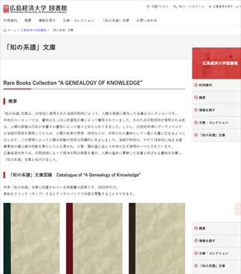 広島経済大学のデジタルアーカイブ
