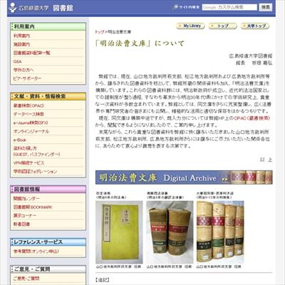 広島修道大学のデジタルアーカイブ