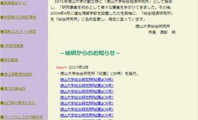 徳山大学のデジタルアーカイブ