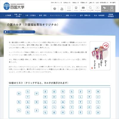 四国大学のデジタルアーカイブ