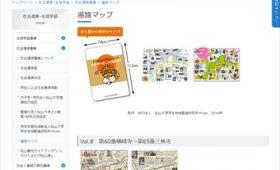 松山大学のデジタルアーカイブ