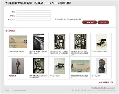 九州産業大学のデジタルアーカイブ
