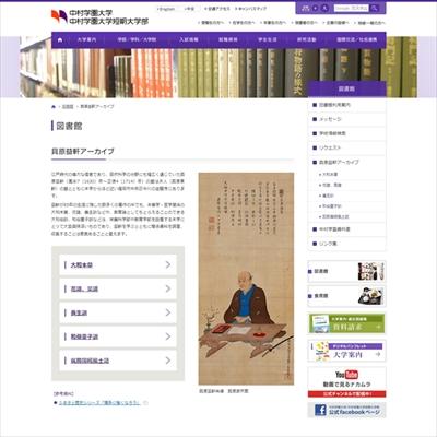 中村学園大学のデジタルアーカイブ