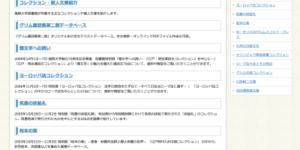 福岡大学のデジタルアーカイブ