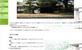 常磐大学のデジタルアーカイブ