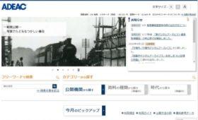 ADEACのデジタルアーカイブページ
