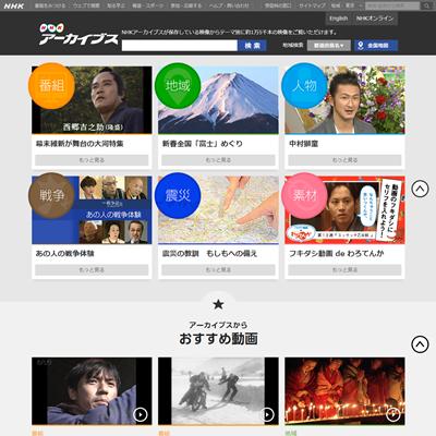 NHKのデジタルアーカイブページ