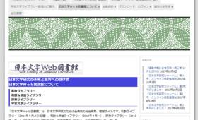 株式会社古典ライブラリーのデジタルアーカイブページ