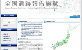 奈良文化財研究所のデジタルアーカイブページ
