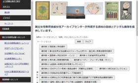 国立女性教育会館のデジタルアーカイブページ