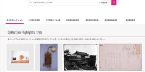 Tokyo Museum Collectionのデジタルアーカイブ