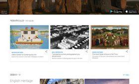 Googleのデジタルアーカイブページ