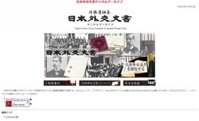外務省のデジタルアーカイブページ