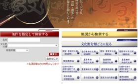 文化庁のデジタルアーカイブページ