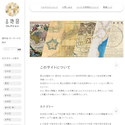 国土地理院のデジタルアーカイブページ