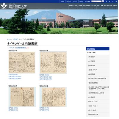 岩手県立大学のデジタルアーカイブページ