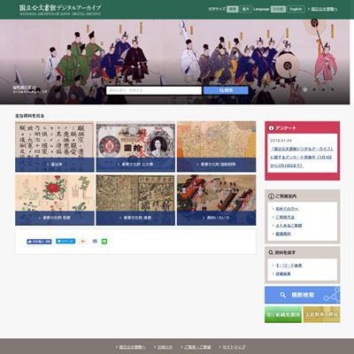 国立公文書館のデジタルアーカイブページ