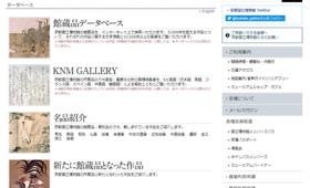 京都国立博物館のデジタルアーカイブページ