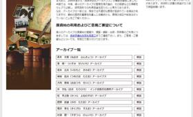 国立民族学博物館のデジタルアーカイブページ