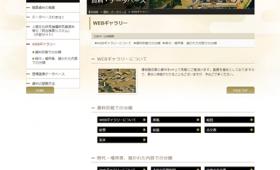 国立歴史民俗博物館のデジタルアーカイブページ