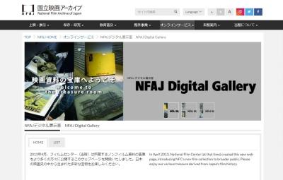 国立映画アーカイブのデジタルアーカイブ