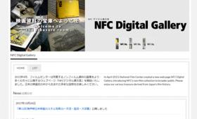 東京国立近代美術館のデジタルアーカイブページ