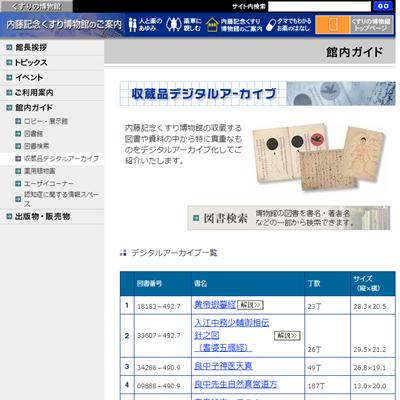 内藤記念くすり博物館のデジタルアーカイブページ