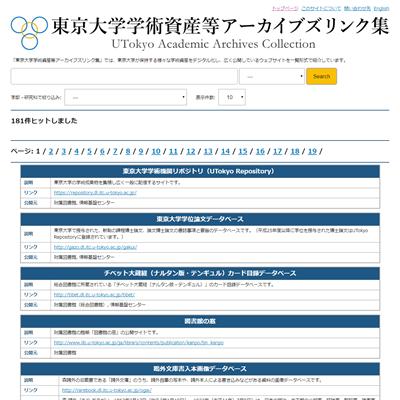 東京大学のデジタルアーカイブ