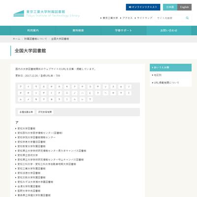 東京工業大学のデジタルアーカイブ