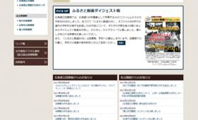 北海道立図書館のデジタルアーカイブページ