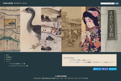 青森県立図書館のデジタルアーカイブページ