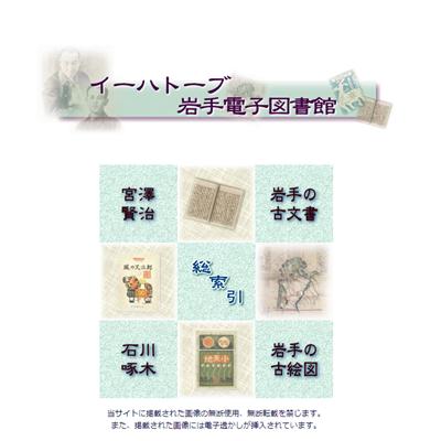 岩手県立図書館のデジタルアーカイブページ